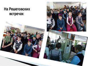 На Решетовских встречах