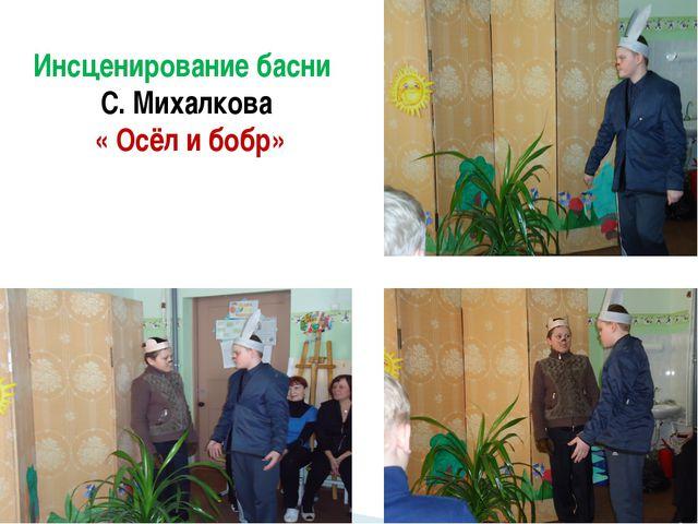 Инсценирование басни С. Михалкова « Осёл и бобр»