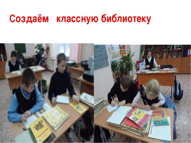 Создаём классную библиотеку