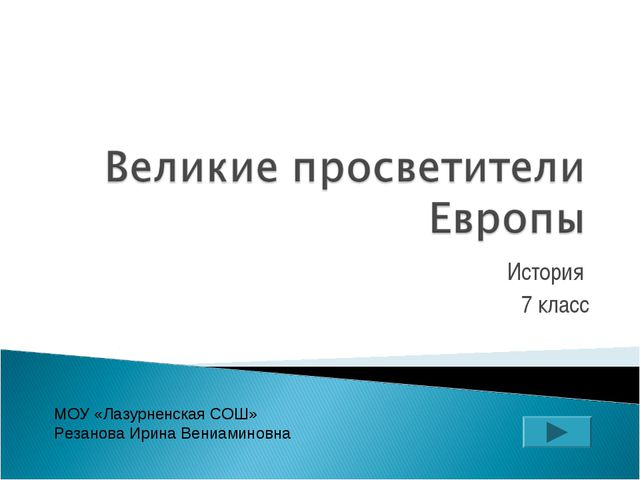 История 7 класс МОУ «Лазурненская СОШ» Резанова Ирина Вениаминовна