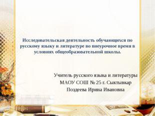 Исследовательская деятельность обучающихся по русскому языку и литературе во