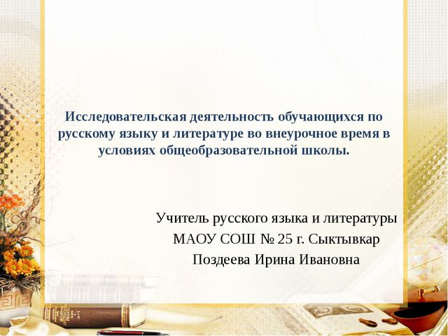 Исследовательская деятельность обучающихся по русскому языку и литературе во...