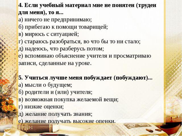 4. Если учебный материал мне не понятен (труден для меня), то я... а) ничего...