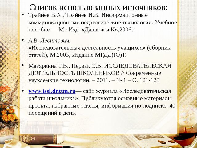 Список использованных источников: Трайнев В.А., Трайнев И.В. Информационные к...
