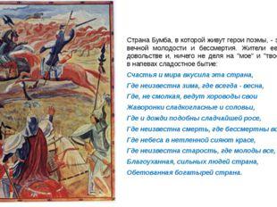 Страна Бумба, в которой живут герои поэмы, - это страна вечной молодости и б