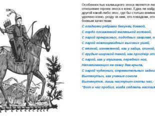 Особенностью калмыцкого эпоса является любовное отношение героев эпоса к кон