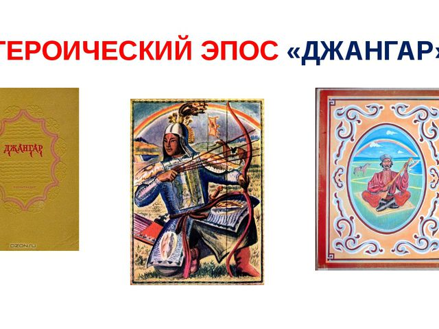 ГЕРОИЧЕСКИЙ ЭПОС «ДЖАНГАР»