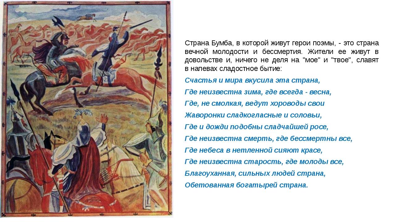 Страна Бумба, в которой живут герои поэмы, - это страна вечной молодости и б...