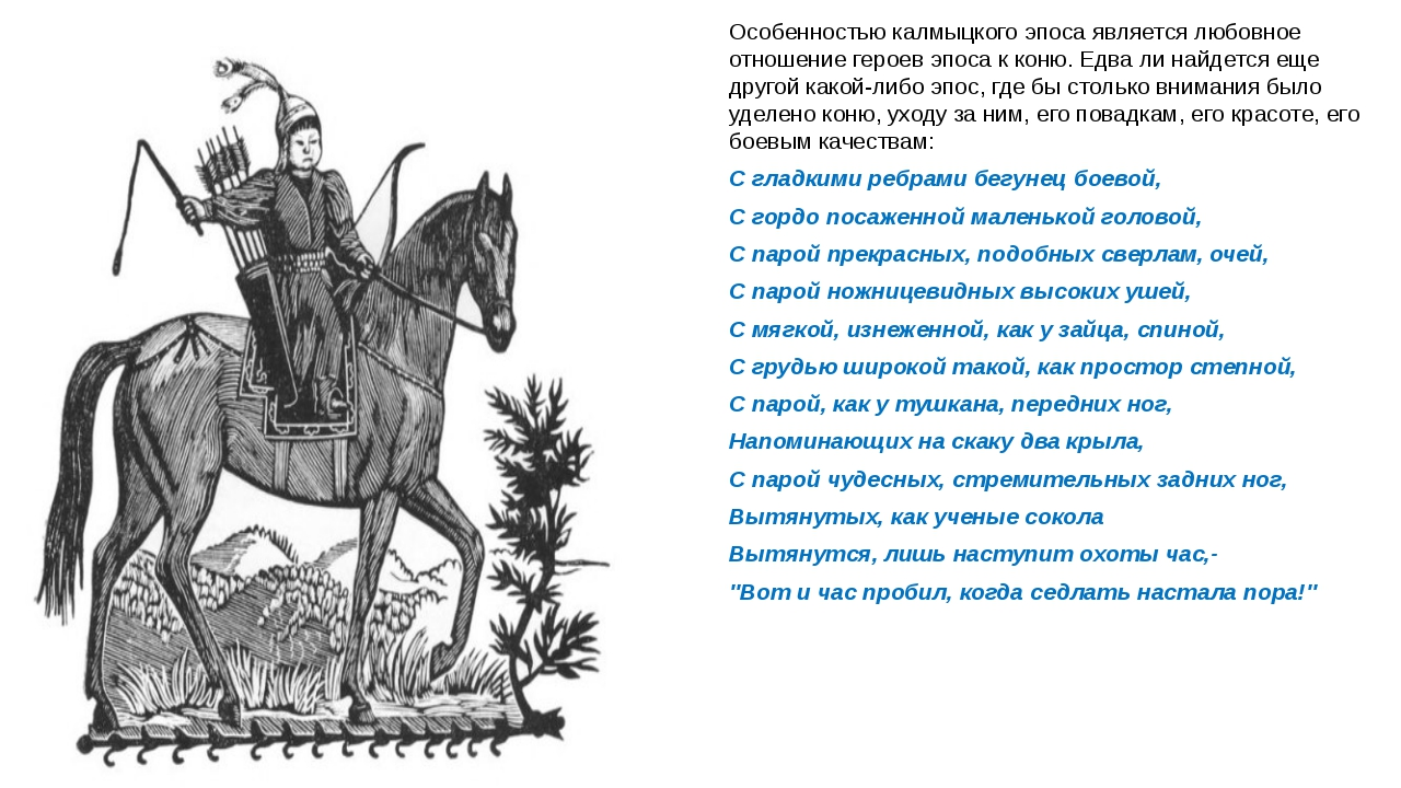 Особенностью калмыцкого эпоса является любовное отношение героев эпоса к кон...