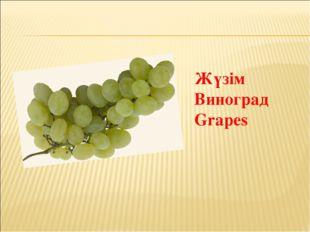 Жүзім Виноград Grapes