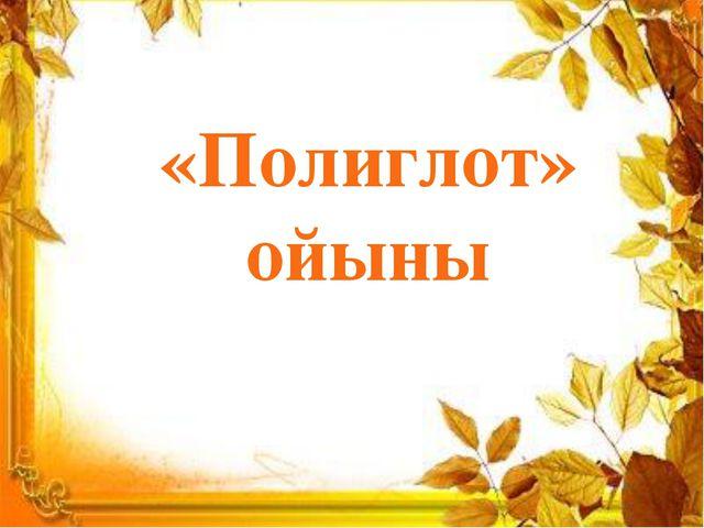 «Полиглот» ойыны