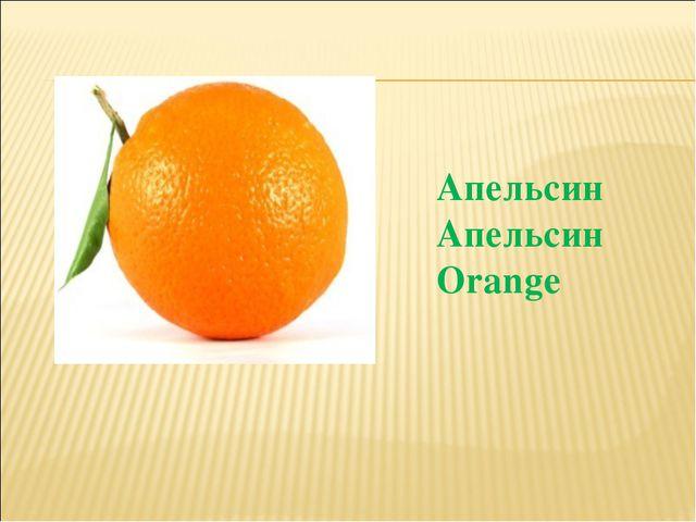 Апельсин Апельсин Оrange