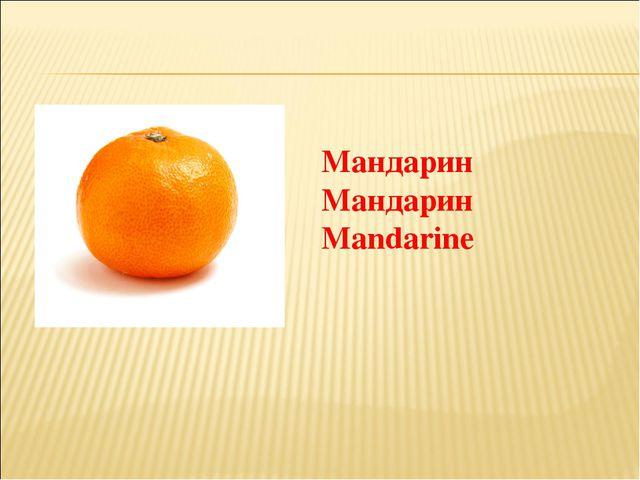 Мандарин Мандарин Mandarine