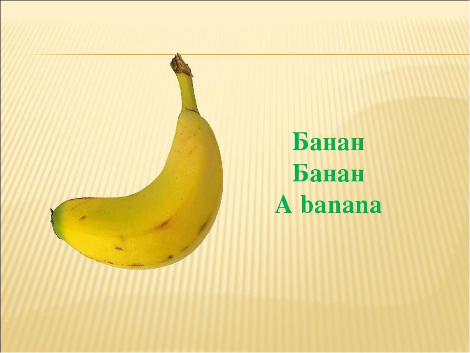 Банан Банан A banana