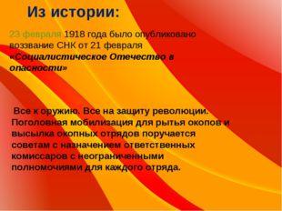 23 февраля 1918 года было опубликовано воззвание СНК от 21 февраля «Социалист