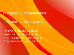 """1- Взвод - """"Пограничники"""" 2-Взвод - «Разведчики"""" По плечу победа смелым, Ждет"""