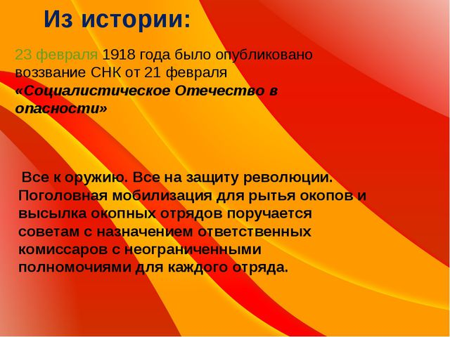 23 февраля 1918 года было опубликовано воззвание СНК от 21 февраля «Социалист...