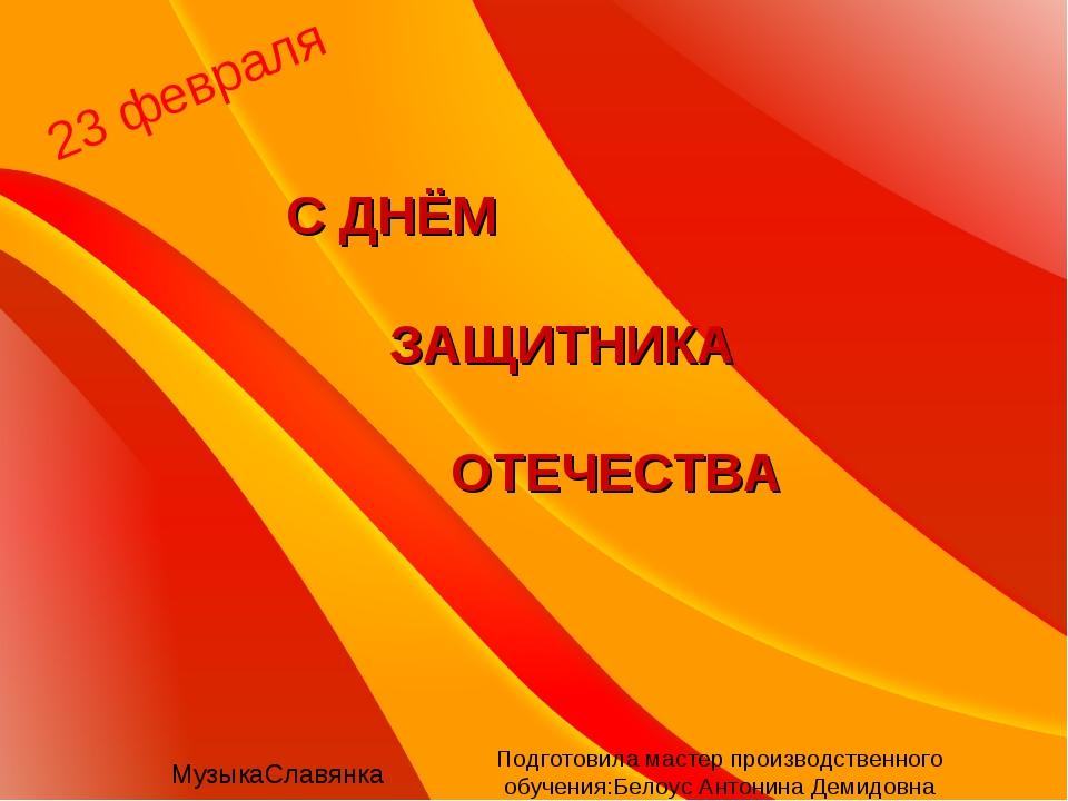 23 февраля С ДНЁМ ЗАЩИТНИКА ОТЕЧЕСТВА МузыкаСлавянка Подготовила мастер произ...