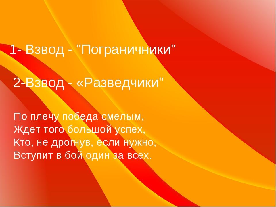 """1- Взвод - """"Пограничники"""" 2-Взвод - «Разведчики"""" По плечу победа смелым, Ждет..."""