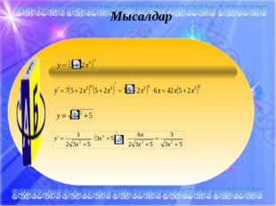 Жаттығу есептерін шығару Оқулықпен жұмыс №213(а,б) №214(а,б) №216(а,б) №217(
