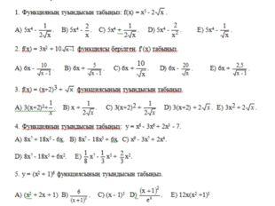 Бағалау Оқушыны бағалау парағы Р/с Оқушының аты Математикалық диктант №213,2