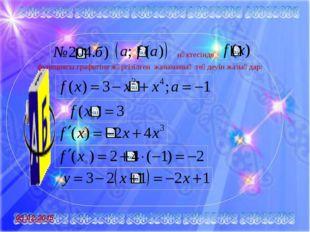 05.02.2015 нүктесінде функциясы графигіне жүргізілген жанаманың теңдеуін жазы