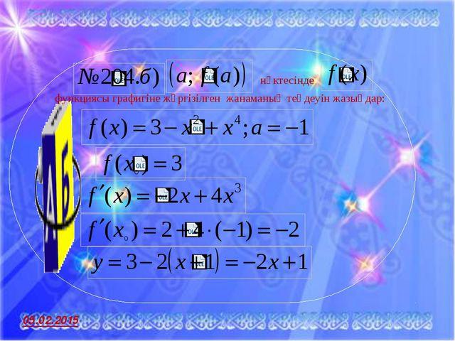 05.02.2015 нүктесінде функциясы графигіне жүргізілген жанаманың теңдеуін жазы...