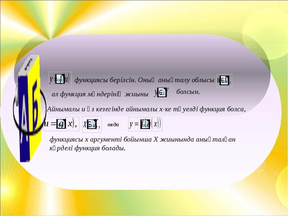 функциясы берілсін. Оның анықталу облысы ал функция мәндерінің жиыны Айнымал...