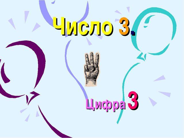 Число 3. Цифра 3