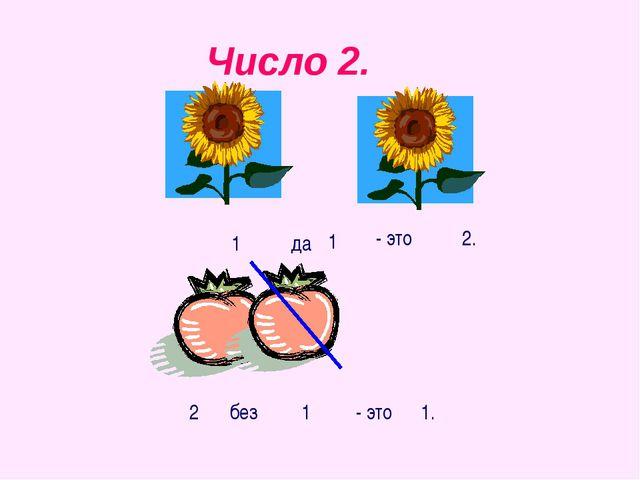 Число 2. 1 да 1 - это 2. 2 без 1 - это 1.