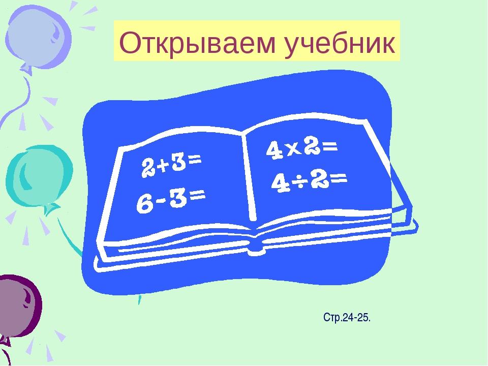 Открываем учебник Стр.24-25.