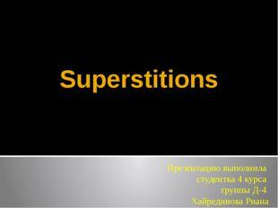 Superstitions Презентацию выполнила студентка 4 курса группы Д-4 Хайрединова