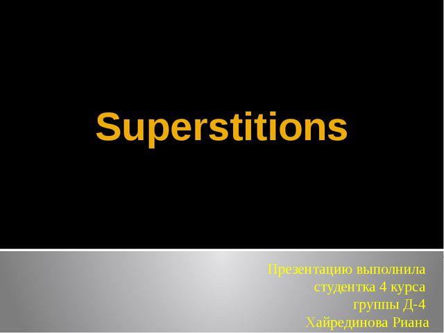 Superstitions Презентацию выполнила студентка 4 курса группы Д-4 Хайрединова...