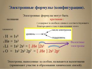 Электронные формулы (конфигурации). Электронные формулы могут быть полными кр
