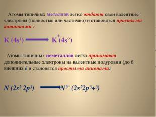 Атомы типичных металлов легко отдают свои валентные электроны (полностью или