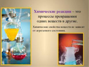 Химические реакции – это процессы превращения одних веществ в другие. Химичес