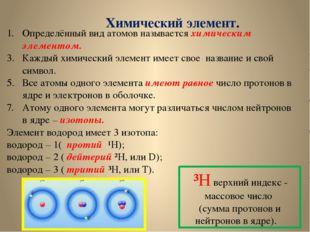 Определённый вид атомов называется химическим элементом. Каждый химический э