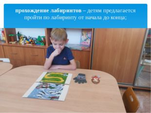 прохождение лабиринтов – детям предлагается пройти по лабиринту от начала до
