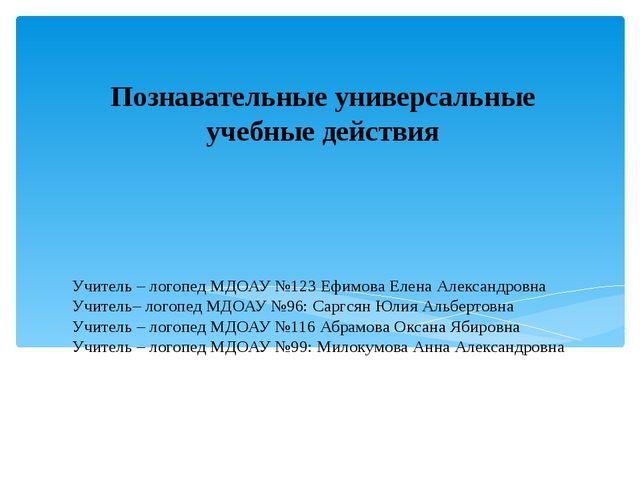 Учитель – логопед МДОАУ №123 Ефимова Елена Александровна Учитель– логопед МДО...