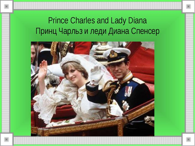 Prince Charles and Lady Diana Принц Чарльз и леди Диана Спенсер