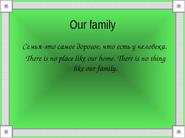 Our family Семья-это самое дорогое, что есть у человека. There is no place li...