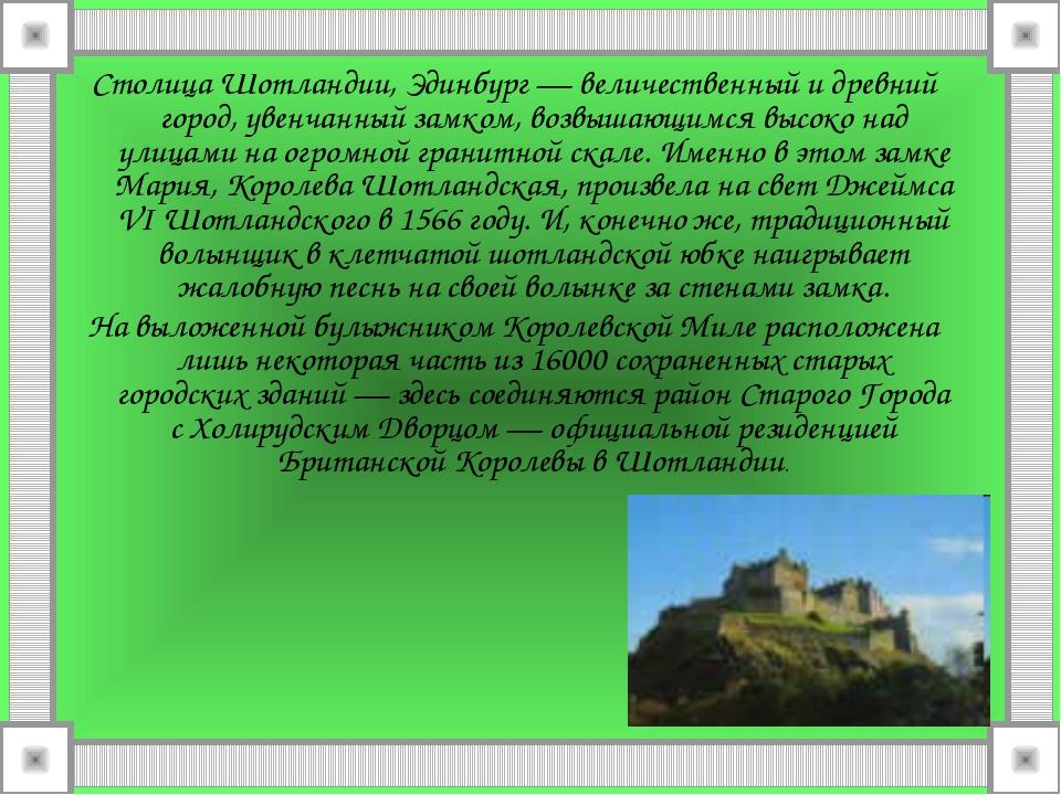 Столица Шотландии, Эдинбург — величественный и древний город, увенчанный замк...
