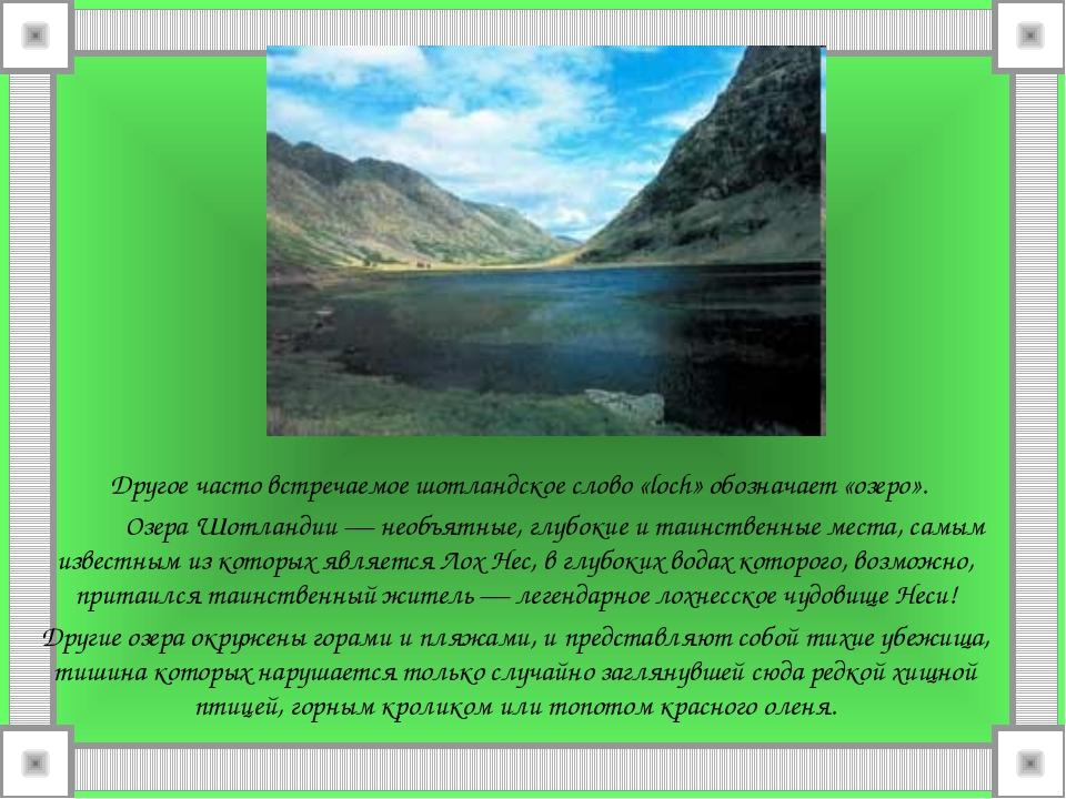 Другое часто встречаемое шотландское слово «loch» обозначает «озеро». Озера...