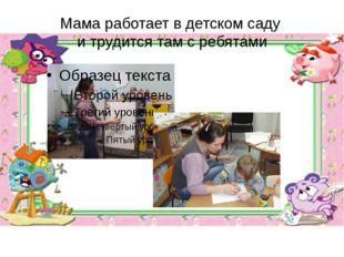 Мама работает в детском саду и трудится там с ребятами