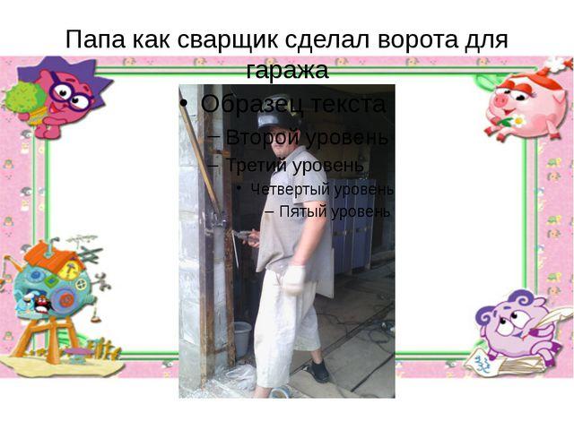 Папа как сварщик сделал ворота для гаража