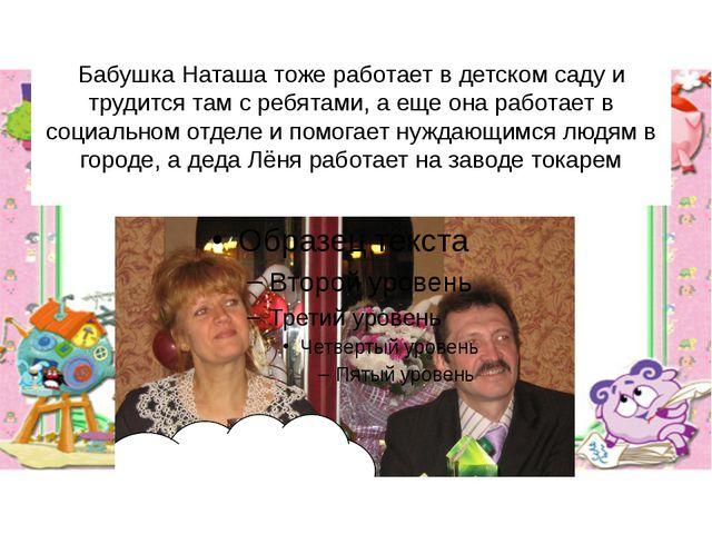 Бабушка Наташа тоже работает в детском саду и трудится там с ребятами, а еще...