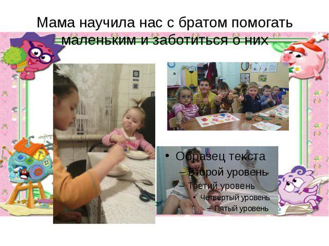 Мама научила нас с братом помогать маленьким и заботиться о них