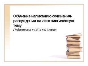 Обучение написанию сочинения-рассуждения на лингвистическую тему Подготовка к