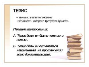ТЕЗИС – это мысль или положение, истинность которого требуется доказать Прави
