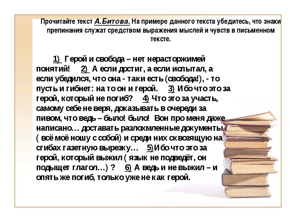 Прочитайте текст А.Битова. На примере данного текста убедитесь, что знаки пре...